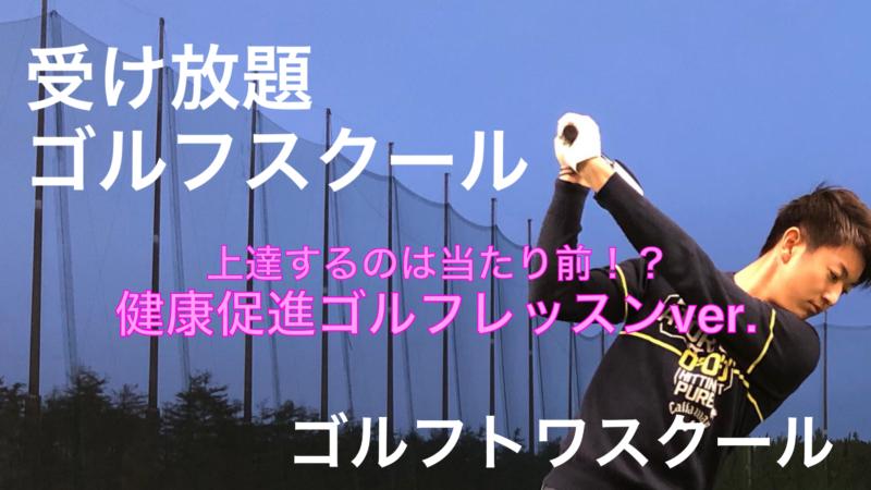 受け放題ゴルフスクール|ゴルフトワスクール