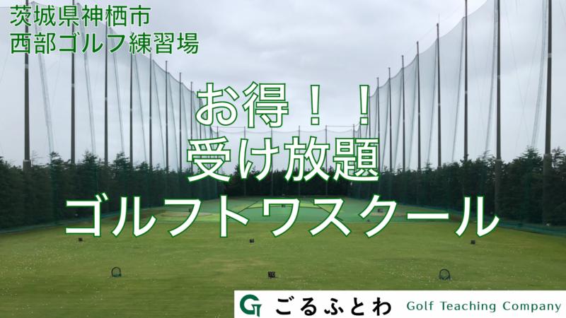 受け放題ゴルフスクール|ゴルフトワスクール|茨城県神栖市