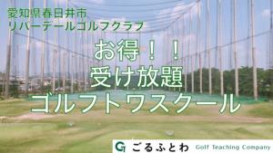 受け放題ゴルフスクール|ゴルフトワスクール|愛知県春日井市
