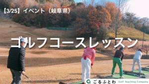golf-event