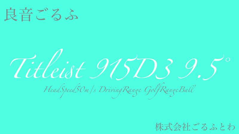 【ASMR】良音ごるふ タイトリスト915D3 9.5(ドライバー打音)