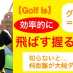 Golf Is ゴルフの全てについて