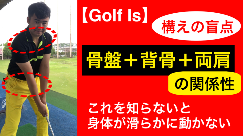 golf is