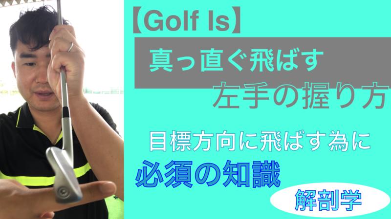 【Golf Is】真っ直ぐ飛ばす!!左手の握り方|ゴルフの握り