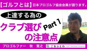 ゴルフとは|日本プロゴルフ協会会員が語ります
