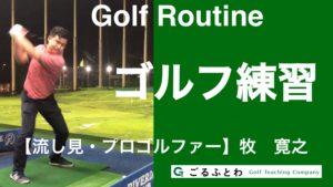 流し見・プロゴルファー|ゴルフルーティン