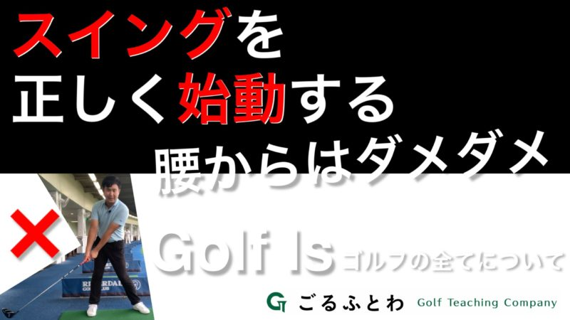 golf-is