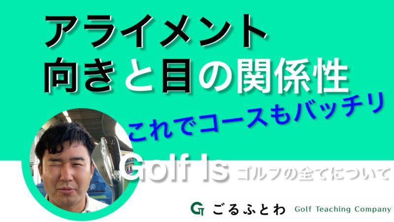 【Golf Is】アライメント 向きと目の関係性(これでコースもバッチリ) ゴルフの知識【ゴルフイズ】