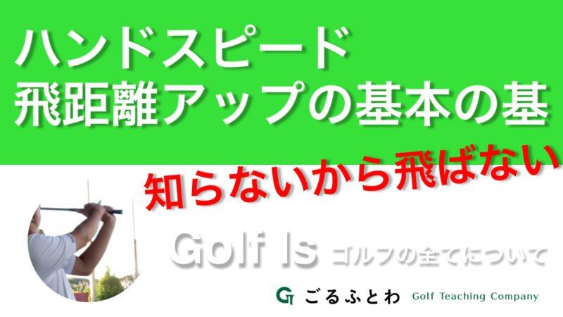 【Golf Is】ハンドスピード 飛距離アップの基本の基(知らないから飛ばない)|ゴルフの知識【ゴルフイズ】