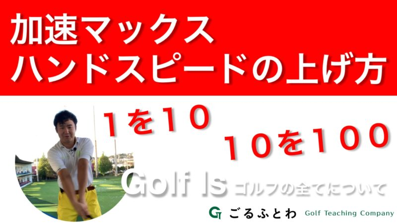 【Golf Is】加速マックス ハンドスピードの上げ方(1を10  10を100)|ゴルフの動き【ゴルフイズ】