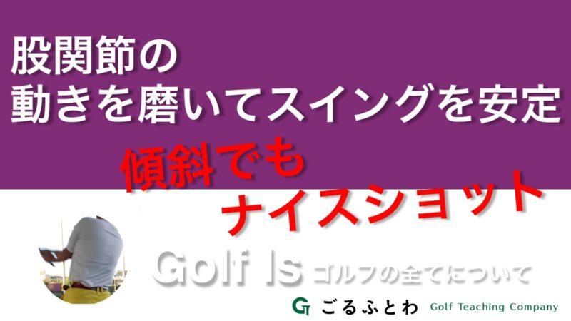 【Golf Is】股関節の動きを磨いてスイングを安定(傾斜でもナイスショット)|ゴルフの動き【ゴルフイズ】