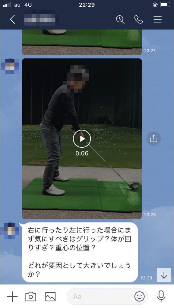ごるふとわオンライン|お手軽!!上達オンラインゴルフレッスン