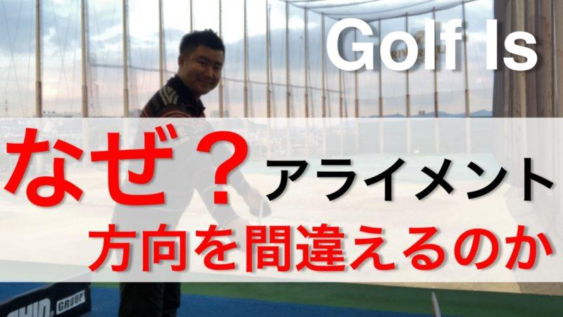 【Golf Is】なぜ?方向を間違えるのか(アライメント)|ゴルフの知識【ゴルフイズ】