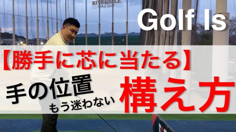 【勝手に芯に当たる】手の位置もう迷わない ゴルフの構え方【Golf Isゴルフイズ】