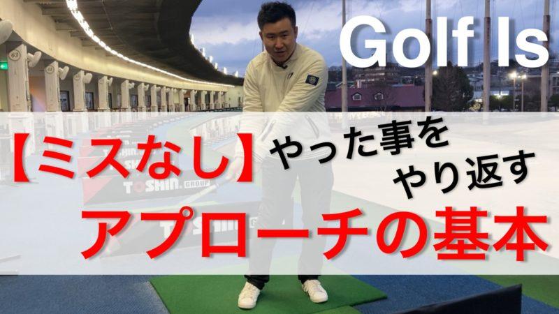 【ミスなし】やった事をやり返す、アプローチの基本【Golf Isゴルフイズ】