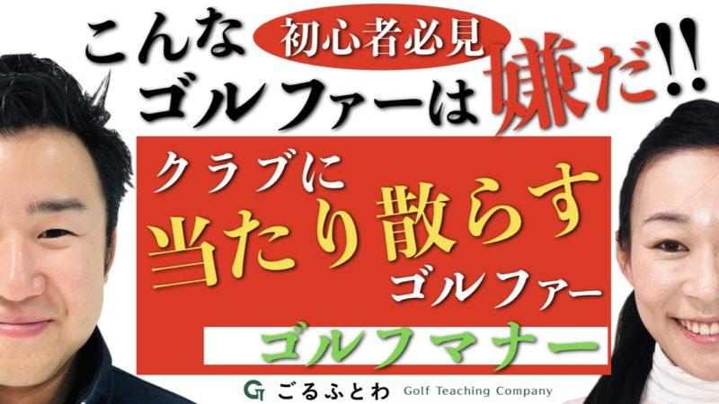 【ゴルフマナー】クラブに当たり散らすゴルファー こんなゴルファーは嫌だ!!【初心者必見】