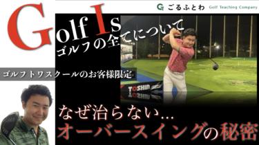 【なぜ治らない…】オーバースイングの秘密【ゴルフイズGolfIs】