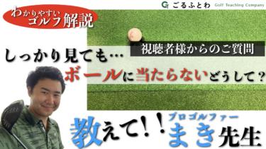 【教えて!!】ミスをするとボールを見ろと言われます。でも…ボールをしっかり見ても当たりません 視聴者様からのご質問【まき先生 プロゴルファー】